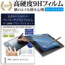 APPLE iPad Pro [9.7インチ] 機種で使える ペーパーライク 強化ガラス と 同等の...