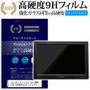 【メール便は送料無料】センチュリー plus one HDMI LCD-10000VH3[10.1インチ]機種で使える 強化ガラス と 同等の 高硬度9H 保護フィルム