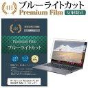 HP Pavilion Notebook PC dm1 11.6インチ 機種で使える 強化ガラス と 同等の 高硬度9H ブルーライトカット 反射防止 液晶保護フィルム メール便なら送料無料