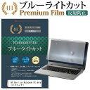 HP Pavilion Notebook PC dm1a 11.6インチ 機種で使える 強化ガラス と 同等の 高硬度9H ブルーライトカット 反射防止 液晶保護フィルム メール便なら送料無料