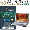25日 最大ポイント10倍 HP ProBook 4340s Notebook PC E1Q43PA ABJ 13.3インチ 機種で使える 強化 ガラスフィルム と 同等の 高硬度9H ブルーライトカット 光沢タイプ 改訂版 液晶保護フィルム メール便送料無料
