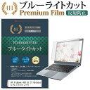 HP ProBook 450 G1/CT Notebook PC 15.6インチ 機種で使える 強化 ガラスフィルム と 同等の 高硬度9H ブルーライトカット 光沢タイプ 改訂版 液晶保護フィルム メール便送料無料