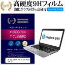 HP EliteBook 840 G1/CT [14�����] ����ǻȤ��� �������饹 �� Ʊ���� �����9H �֥롼�饤�ȥ��å� ȿ���ɻ� �վ��ݸ�ե���� ���������̵��