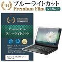 Lenovo ThinkPad X1 Carbon 14インチ 機種で使える 強化ガラス と 同等の 高硬度9H ブルーライトカット 反射防止 液晶保護フィルム メール便なら送料無料