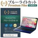 Acer Chromebook R 11 11.6インチ 機種で使える 強化ガラス と 同等の 高硬度9H ブルーライトカット 反射防止 液晶保護フィルム メール便なら送料無料