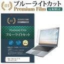 Acer Aspire E 15 [15.6インチ] 機種で使える 強化ガラス と 同等の 高硬度9H ブルーライトカット 反射防止 液晶保護フィルム メール便送料無料