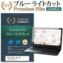 HP ProBook 430 G5 13.3インチ 機種で使える 強化ガラス と 同等の 高硬度9H ブルーライトカット 反射防止 液晶保護フィルム メール便なら送料無料