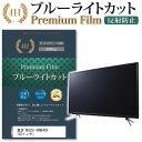 東芝 REGZA 43M540X [43インチ] 機種で使える ブルーライトカット 反射防止 液晶TV 保護フィルム メール便送料無料
