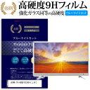 AIWA TV-49UF10[49�����]����ǻȤ��� �������饹 �� Ʊ���� �����9H �֥롼�饤�ȥ��å� ȿ���ɻ� �վ�TV �ݸ�ե���� ����ؤʤ�����̵��