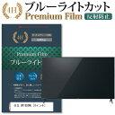 日立 UR18DSML [8インチ] 機種で使える 強化 ガラスフィルム と 同等の 高硬度9H ブルーライトカット 光沢タイプ 改訂版 液晶TV 保護フィルム メール便送料無料