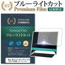 東芝 dynabook REGZA PC D813 21.5インチ 機種で使える 強化ガラス と 同等の 高硬度9H ブルーライトカット 反射防止 液晶保護フィルム メール便なら送料無料