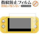 Nintendo Switch Lite 専用 指紋防止 クリア光沢 液晶保護フィルム 画面保護 シート メール便送料無料