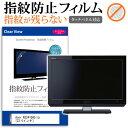 Acer KG241QAbiip[23.6インチ]機種で使える タッチパネル対応 指紋防止 クリア光沢 液晶保護フィルム メール便なら送料無料