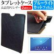 【メール便は送料無料】SONY Xperia Z4 Tablet Wi-Fiモデル SGP712JP/W[10.1インチ]ブルーライトカット 指紋防止 液晶保護フィルム と タブレットケース セット ケース カバー 保護フィルム