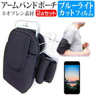 家庭 Xperia Z4 SOV31 au [5.2 英寸] 智慧手機臂章和藍色的光切液晶膜智慧手機案例袋持有液晶保護膜慢跑運動
