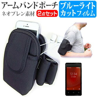 [四英寸] 交聯行銷 g06 sim 卡免費智慧手機臂章和藍色的光切液晶膜智慧手機案例袋持有液晶保護膜慢跑運動