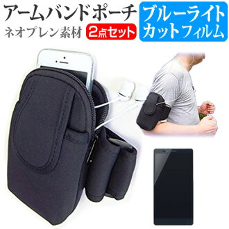 加上行銷 FREETEL 武士 KIWAMI FTJ152D [6 英寸] 智慧型電話臂章和藍色光切液晶保護電影智慧手機案例袋持有液晶膜慢跑運動