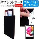 【メール便は送料無料】ASUS TransBook Mini T102HA[10.1インチ]ブルーライトカット 指紋防止 液晶保護フィルム と タブレットケース ポーチ セット ケース カバー 保護フィルム