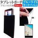 【メール便は送料無料】Lenovo ideapad MIIX 310[10.1インチ] ブルーライトカット 指紋防止 液晶保護フィルム と タブレットケース ポーチ セット ケース カバー 保護フィルム