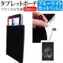 【メール便は送料無料】Huawei MediaPad M3 Lite 10[10.1インチ] ブルーライトカット 指紋防止 液晶保護フィルム と タブレットケース ポーチ セット ケース カバー 保護フィルム