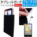 HP Pro Tablet 10 EE G1 10.1インチ ブルーライトカット 指紋防止 液晶保護フィルム と タブレットケース ポーチ セット ケース カバー 保護フィルム メール便送料無料