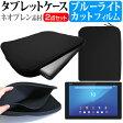 【メール便は送料無料】SONY Xperia Z4 Tablet Wi-Fiモデル SGP712JP/B[10.1インチ]ブルーライトカット 指紋防止 液晶保護フィルム と 低反発素材 タブレットケース セット ケース カバー 保護フィルム