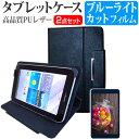 ASUS TransBook Mini T103HAF 10.1インチ 機種で使える ブルーライトカット 指紋防止 液晶保護フィルム と スタンド機能付き タブレットケース セット ケース カバー 保護フィルム メール便送料無料