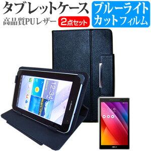 ASUSZenPad7.0Z370C-BK16[7インチ]で使える【ブルーライトカット・指紋防止機能付き液晶保護フィルムとスタンド機能付きタブレットケースのセット】