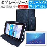 【メール便は送料無料】SONY Xperia Z4 Tablet Wi-Fiモデル SGP712JP/W[10.1インチ]ブルーライトカット 指紋防止 液晶保護フィルム と スタンド機能付き タブレットケース セット ケース カバー 保護フィルム