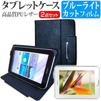 Huawei MediaPad 7 Youth[7英寸]藍光cut指紋防止液晶屏保護膜和有枱燈功能的平板電腦情况安排箱蓋保護膜