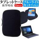 ASUS VivoBook E200HA 11.6インチ ブルーライトカット 指紋防止 液晶保護フィルム と 衝撃吸収 タブレットPCケース セット ケース カバー 保護フィルム タブレットケース メール便なら送料無料