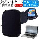 ASUS VivoBook E203NA 11.6インチ 機種で使える ブルーライトカット 指紋防止 液晶保護フィルム と 衝撃吸収 タブレットPCケース セット ケース カバー 保護フィルム タブレットケース メール便送料無料