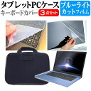 Dell Latitude 12 7000 シリーズ [12.5インチ] ブルーライトカット 指紋防止 液晶保護フィルム と 衝撃吸収 タブレットPCケース セット ケース カバー 保護フィルム タブレットケース メール便送料無料