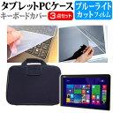ASUS TransBook T300Chi 12.5インチ ブルーライトカット 指紋防止 液晶保護フィルム と 衝撃吸収 タブレットPCケース セット ケース カバー 保護フィルム タブレットケース メール便なら送料無料