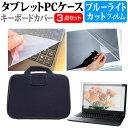 NEC VersaPro UltraLite タイプVG 13.3インチ ブルーライトカット 指紋防止 液晶保護フィルム と 衝撃吸収 タブレットPCケース セット ケース カバー 保護フィルム タブレットケース メール便なら送料無料