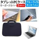 東芝 dynabook R82[12.5インチ]ブルーライトカット 指紋防止 液晶保護フィルム と 衝撃吸収 タブレットPCケース セット ケース カバー タブレットケース メール便なら送料無料