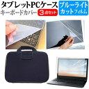 APPLE MacBook 2017 [12インチ] 機種で使える ブルーライトカット 指紋防止 液晶保護フィルム と 衝撃吸収 タブレットPCケース セット ケース カバー 保護フィルム タブレットケース メール便送料無料