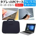 ASUS Zenbook U310UA [13.3インチ] 機種で使える ブルーライトカット 指紋防止 液晶保護フィルム と 衝撃吸収 タブレットPCケース セット ケース カバー タブレットケース メール便送料無料