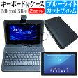 【メール便は送料無料】SONY Xperia Z4 Tablet Wi-Fiモデル SGP712JP/B[10.1インチ]ブルーライトカット 指紋防止 液晶保護フィルム と キーボード機能付き タブレットケース セット ケース カバー 保護フィルム