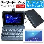 【メール便は送料無料】SONY Xperia Z4 Tablet Wi-Fiモデル SGP712JP/W[10.1インチ]ブルーライトカット 指紋防止 液晶保護フィルム と キーボード機能付き タブレットケース セット ケース カバー 保護フィルム