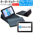 【メール便は送料無料】HP ElitePad 1000 G2[10.1インチ]ブルーライトカット 指紋防止 液晶保護フィルム と ワイヤレスキーボード機能付き タブレットケース bluetoothタイプ セット ケース カバー 保護フィルム ワイヤレス