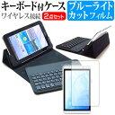 【メール便は送料無料】Lenovo ThinkPad 10[10.1インチ] ブルーライトカット 指紋防止 液晶保護フィルム と ワイヤレスキーボード機能付き タブレットケース bluetoothタイプ セット ケース カバー 保護フィルム ワイヤレス