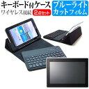 【メール便は送料無料】HP Pro Tablet 610 G1[10.1インチ]ブルーライトカット 指紋防止 液晶保護フィルム と ワイヤレスキーボード機能付き タブレットケース bluetoothタイプ セット ケース カバー 保護フィルム ワイヤレス