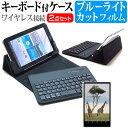 【メール便は送料無料】SONY Xperia Z4 Tablet SOT31 au[10.1インチ]ブルーライトカット 指紋防止 液晶保護フィルム と ワイヤレスキーボード機能付き タブレットケース bluetoothタイプ セット ケース カバー 保護フィルム ワイヤレス