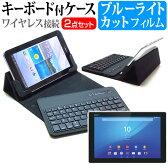 【メール便は送料無料】SONY Xperia Z4 Tablet Wi-Fiモデル SGP712JP/B[10.1インチ]ブルーライトカット 指紋防止 液晶保護フィルム と ワイヤレスキーボード機能付き タブレットケース bluetoothタイプ セット ケース カバー 保護フィルム ワイヤレス