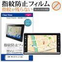 SONY NV-U37/B [3.5型] 機種で使える ブルーライトカット 日本製 反射防止 液晶保護フィルム 指紋防止 気泡レス加工 液晶フィルム メール便送料無料