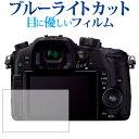 LUMIX DMC-GH4 GH3 GX8 / panasonic専用 ブルーライトカット 日本製 反射防止 液晶保護フィルム 指紋防止 気泡レス加工 液晶フィルム メール便送料無料 母の日 プレゼント 実用的