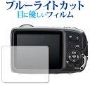 FinePix XP140 / FUJIFILM専用 ブルーライトカット 日本製 反射防止 液晶保護フィルム 指紋防止 気泡レス加工 液晶フィルム メール便送料無料 母の日 プレゼント 実用的