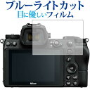 ニコン ミラーレスカメラ Z7 Z6専用 ブルーライトカット 日本製 反射防止 液晶保護フィルム 指紋防止 気泡レス加工 液晶フィルム メール便送料無料