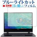 Acer Swift 7機種用 専用 ブルーライトカット 反射防止 液晶保護フィルム 指紋防止 気泡レス加工 液晶フィルム メール便送料無料
